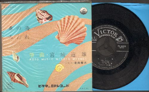 Michio Miyagi - Haro No Umi/Midare (Japanese Pressing with picture sleeve) - NM9/EX8 - 45 rpm Records