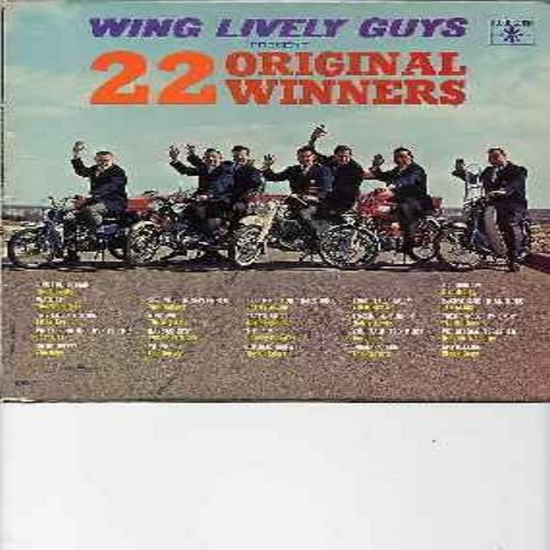 Dovells, Little Eva, Penguins, Drifters, Regents, others - Wing Lively Guys Present 22 Original Winners: Bristol Stomp, The Loco Motion, Uptown, Earth Angel, Barbara Ann, You Talk Too Much, There Goes My Baby (Vinyl MONO LP record) - EX8/EX8 - LP Records