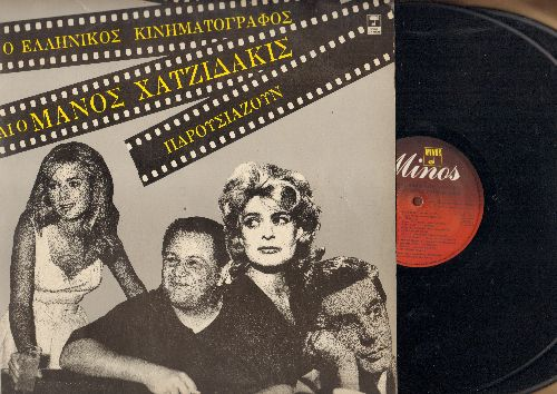 Hadjidakis, Manos - Movie Soundtracks by the legendary Greek Composer on 2 vinyl LP record, gate-fold cover. 1985 Greek Pressing. - EX8/EX8 - LP Records